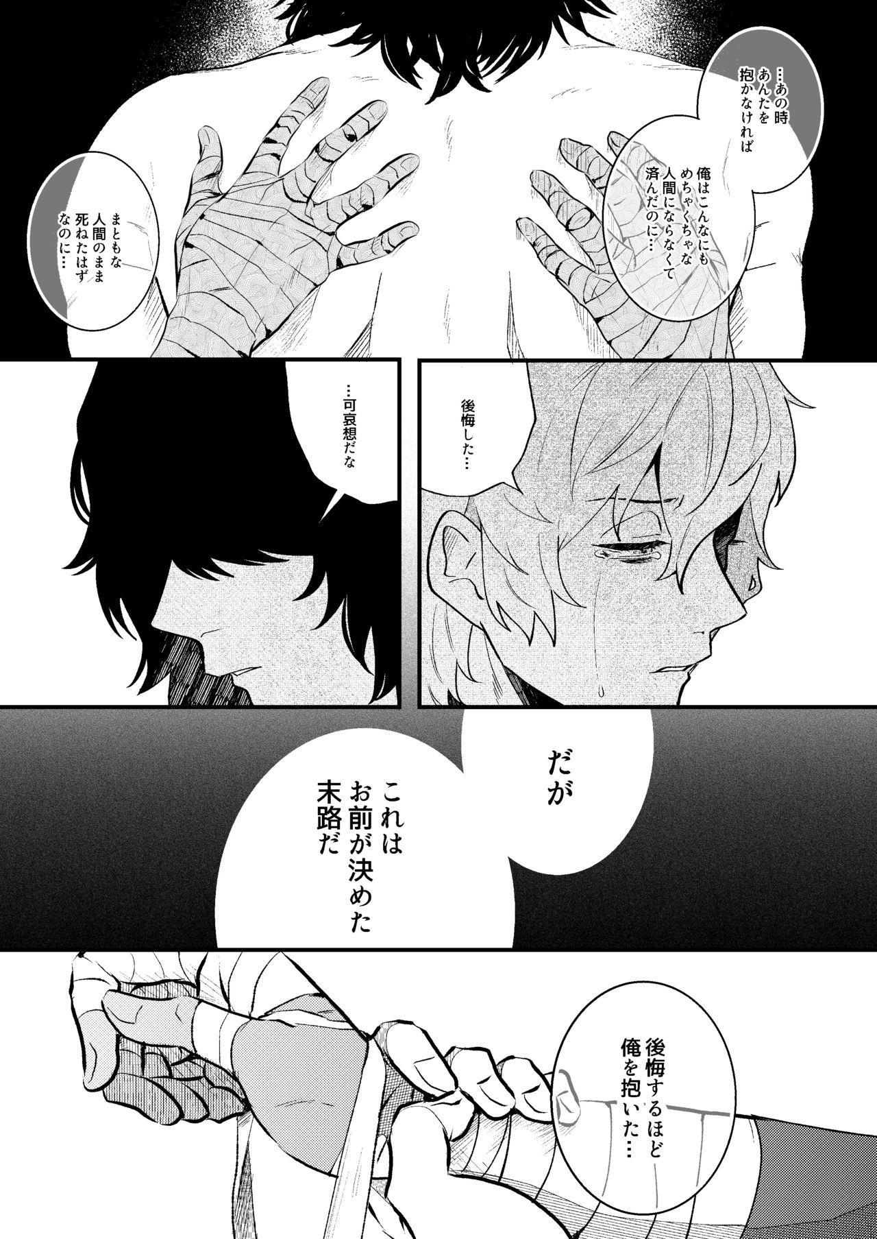 Iyagaru Anta No Kao Ga Mitai 48