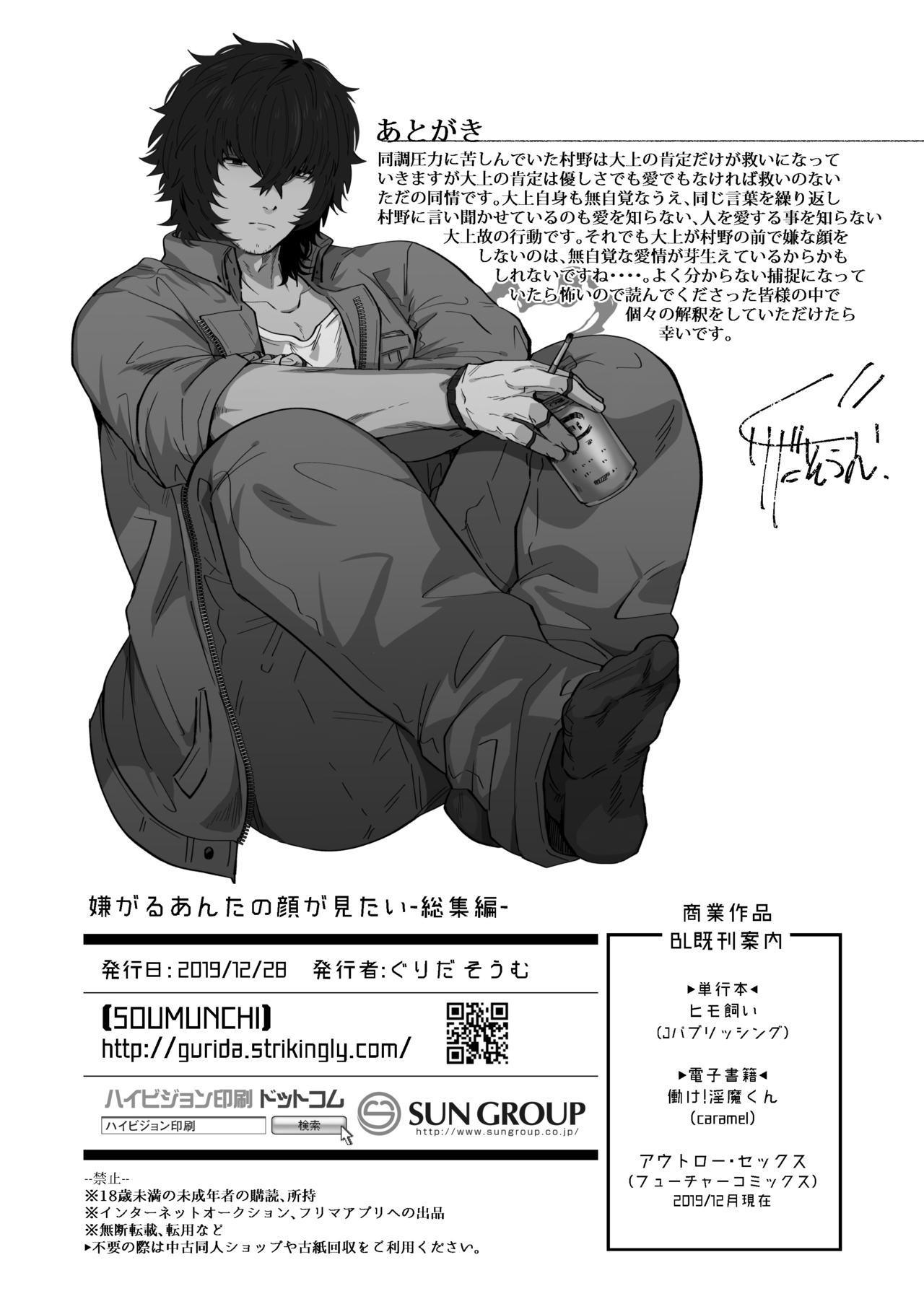 Iyagaru Anta No Kao Ga Mitai 53