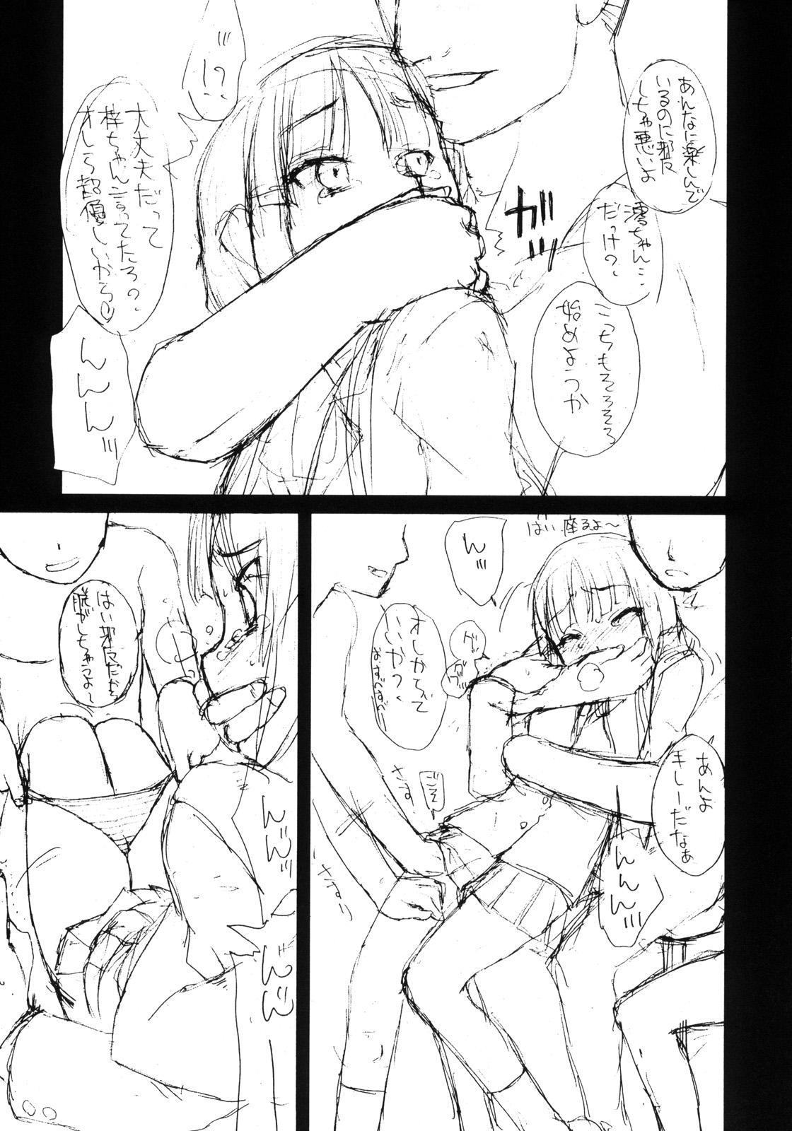 Mio no Onaka ni Dopyu Dopyu Shite Seieki Zuke ni Suru Hon 9
