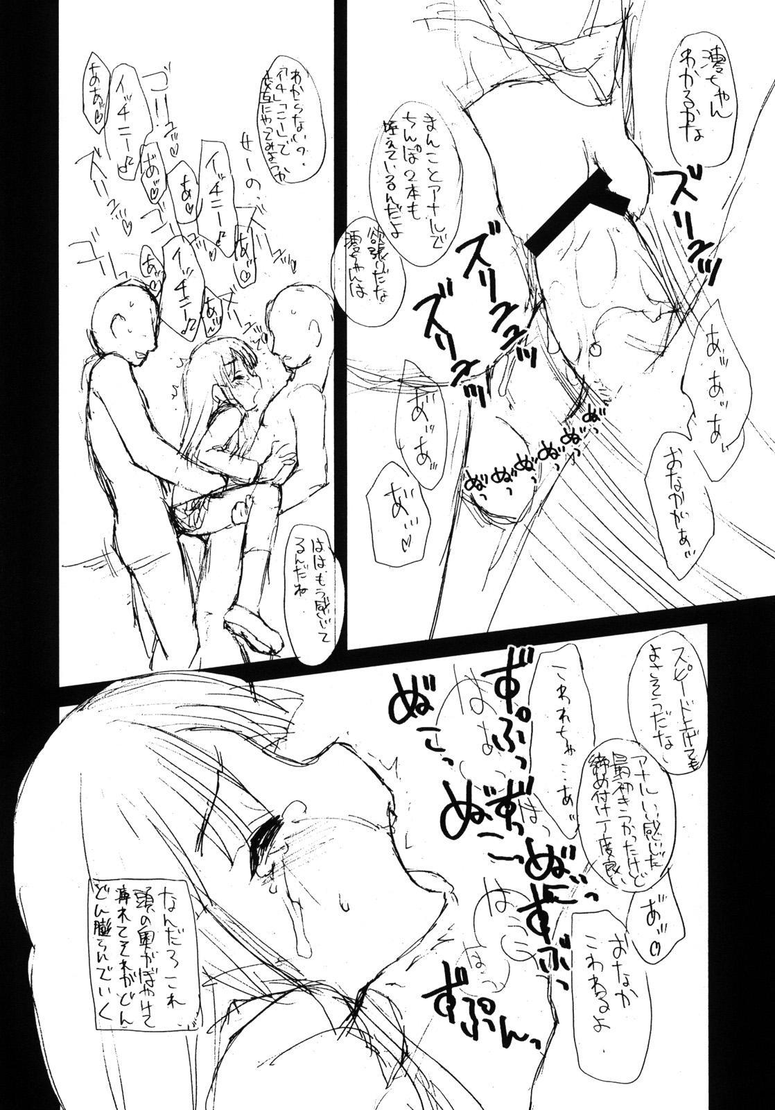 Mio no Onaka ni Dopyu Dopyu Shite Seieki Zuke ni Suru Hon 20