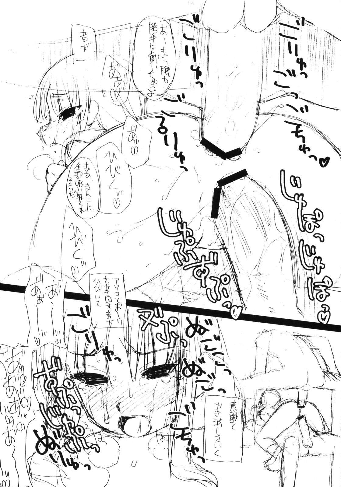 Mio no Onaka ni Dopyu Dopyu Shite Seieki Zuke ni Suru Hon 21