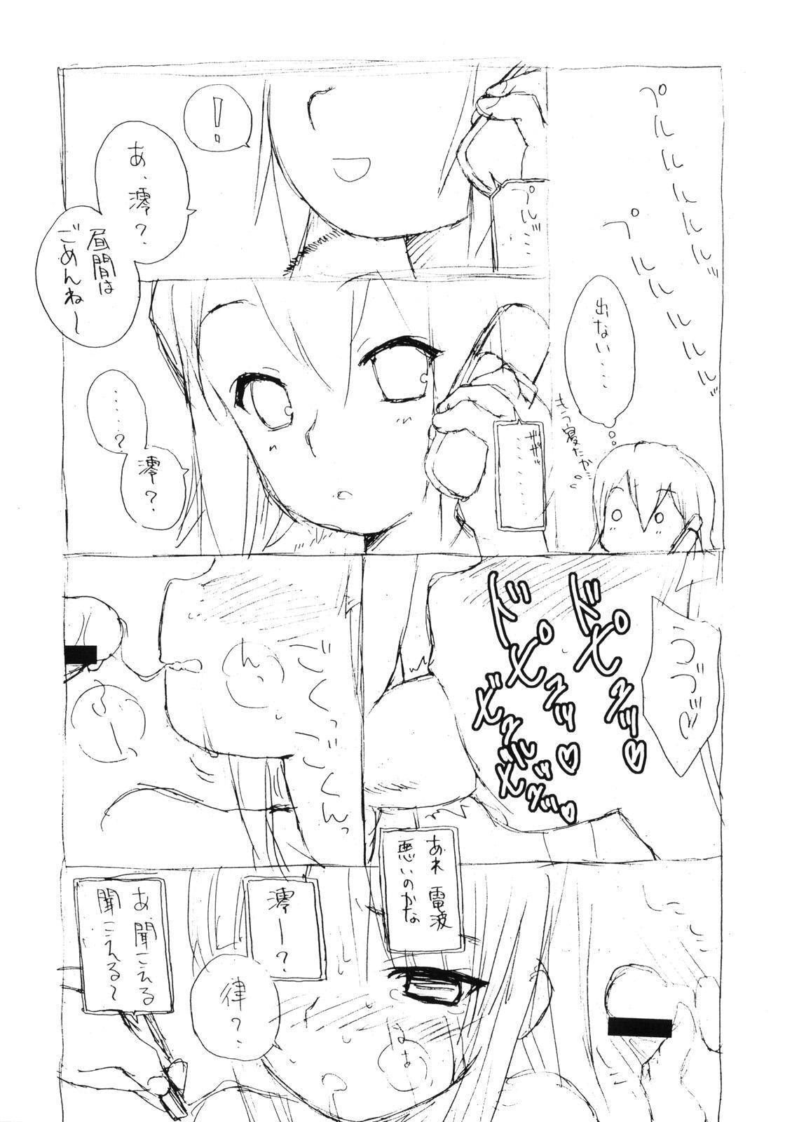 Mio no Onaka ni Dopyu Dopyu Shite Seieki Zuke ni Suru Hon 25