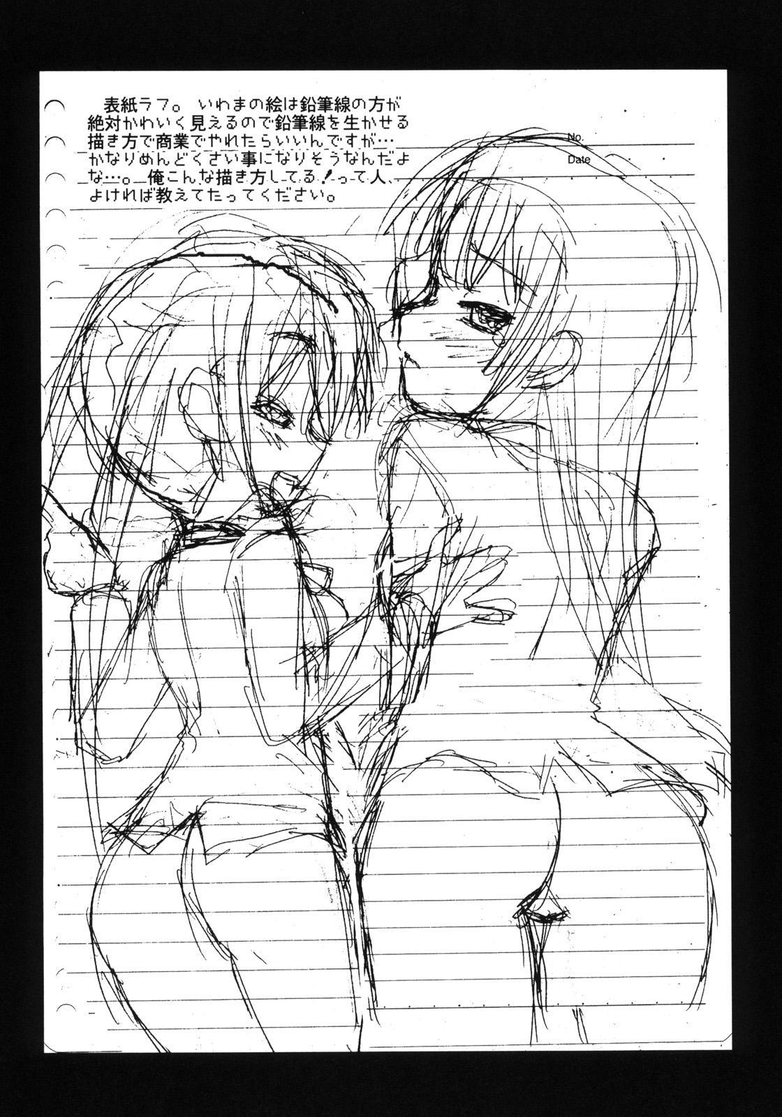 Mio no Onaka ni Dopyu Dopyu Shite Seieki Zuke ni Suru Hon 31