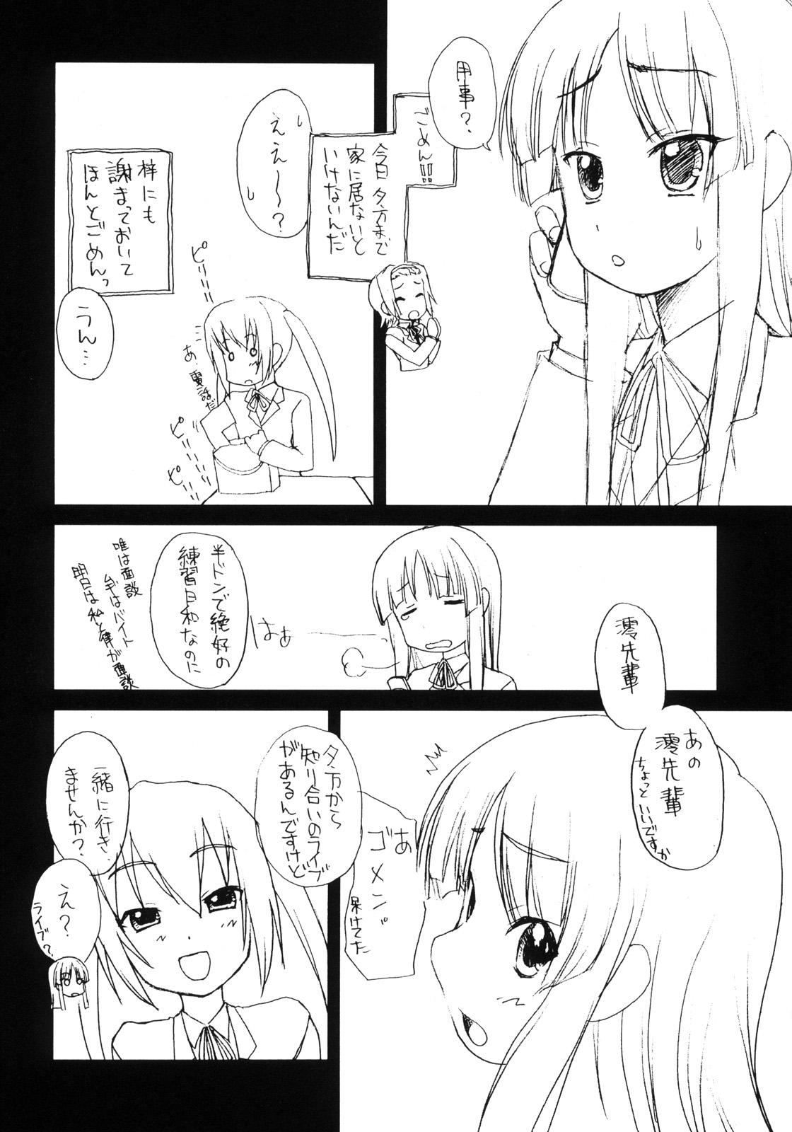 Mio no Onaka ni Dopyu Dopyu Shite Seieki Zuke ni Suru Hon 3