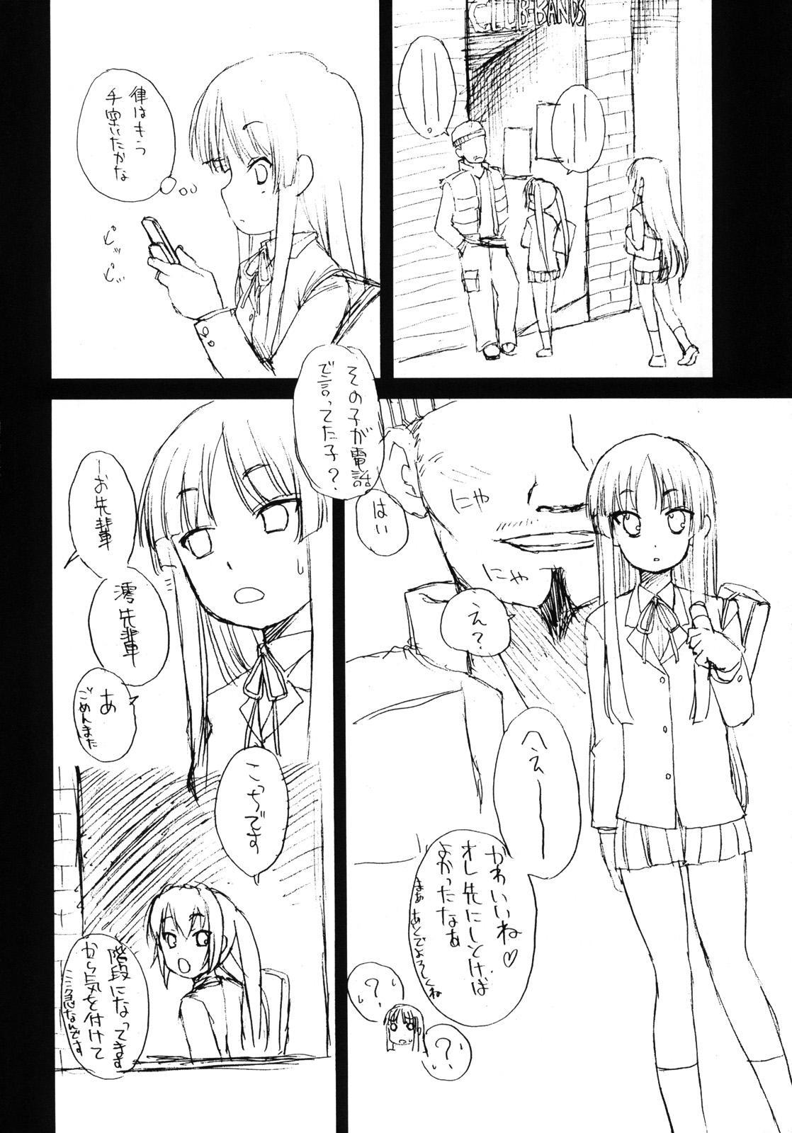 Mio no Onaka ni Dopyu Dopyu Shite Seieki Zuke ni Suru Hon 4