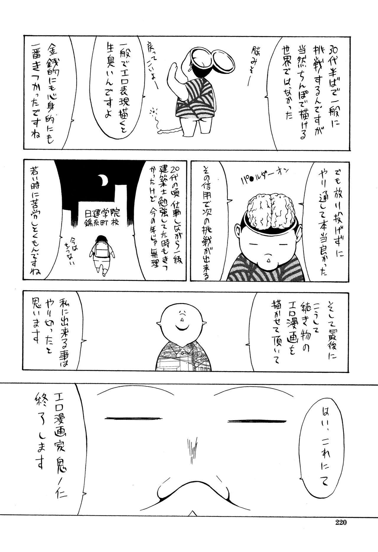 Shinjin Onna Kyoushi Shinjou Yuuko 222