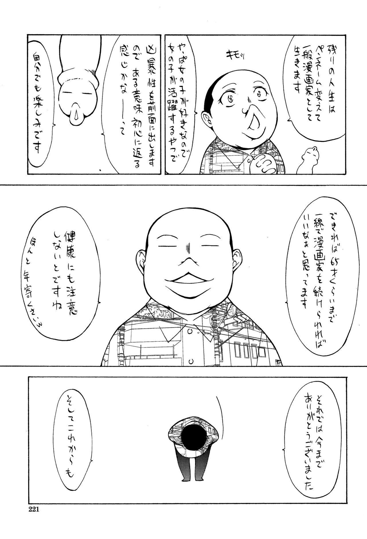 Shinjin Onna Kyoushi Shinjou Yuuko 223