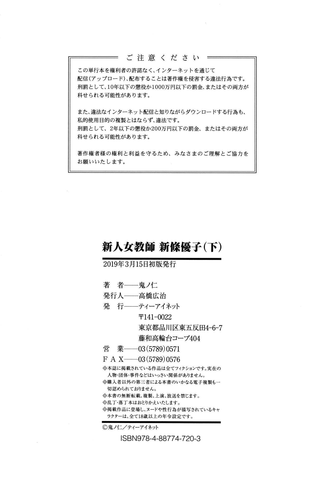 Shinjin Onna Kyoushi Shinjou Yuuko 224