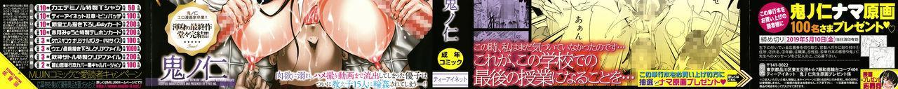 Shinjin Onna Kyoushi Shinjou Yuuko 2