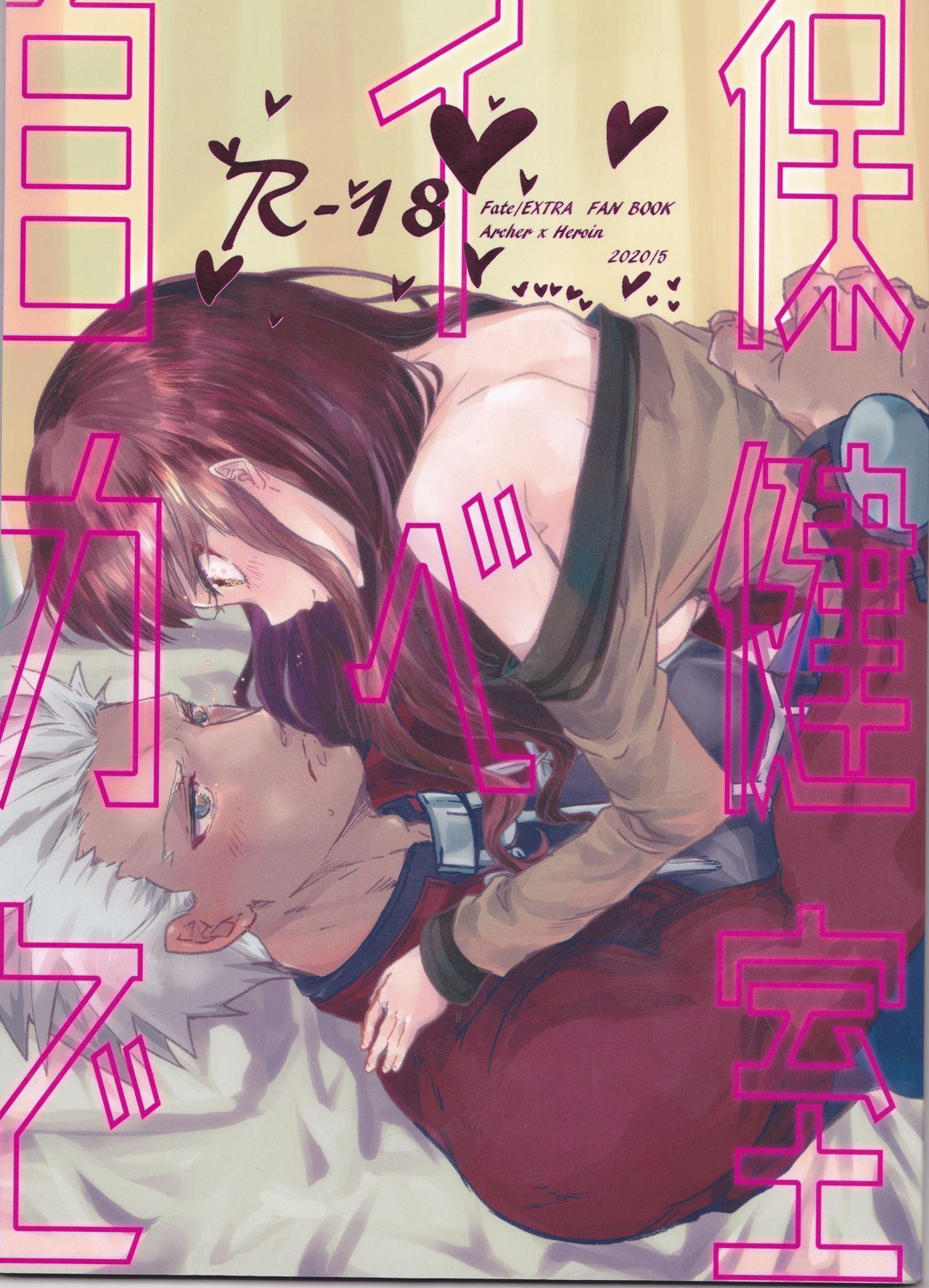 Hokenshitsu Eve Jiriki de Yarasete Kudasai Onegaishimasu 0