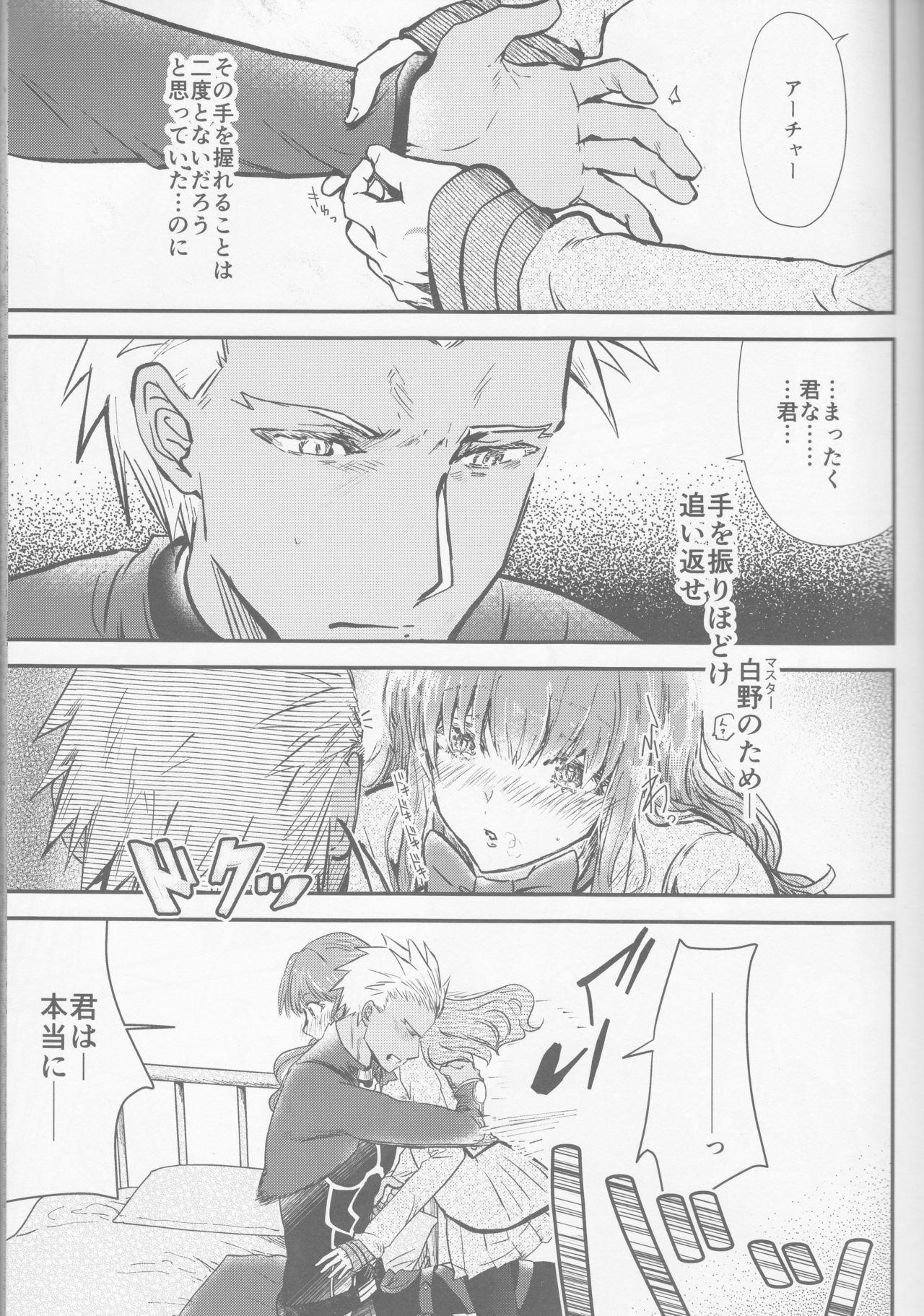 Hokenshitsu Eve Jiriki de Yarasete Kudasai Onegaishimasu 9