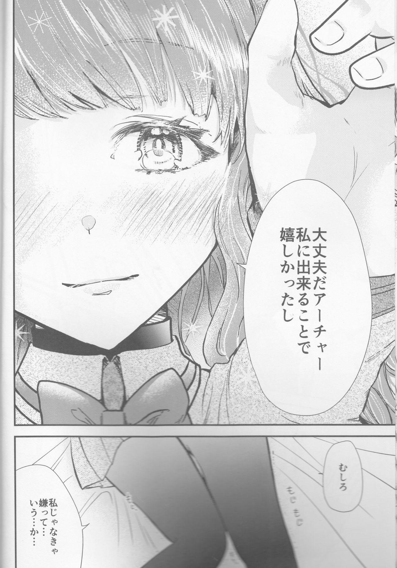 Hokenshitsu Eve Jiriki de Yarasete Kudasai Onegaishimasu 12