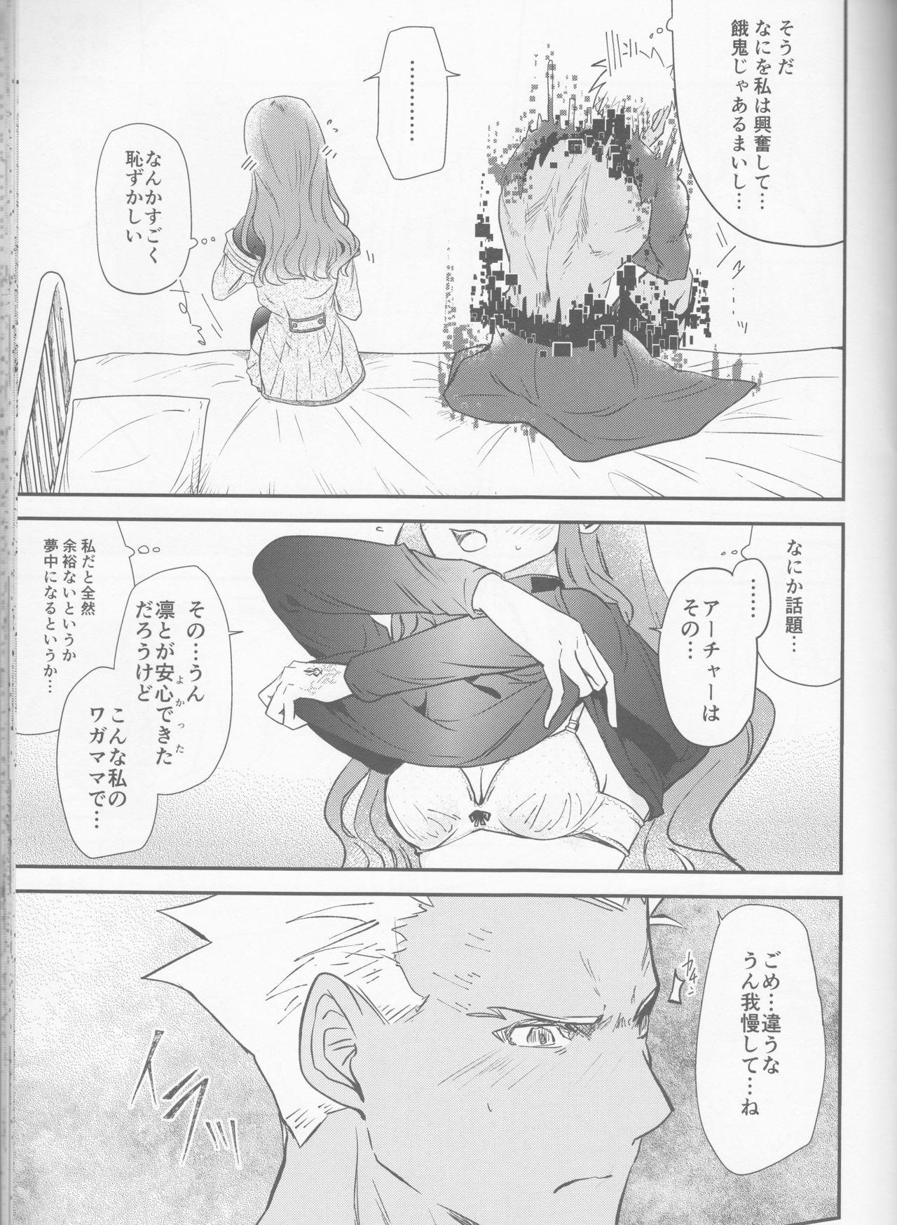 Hokenshitsu Eve Jiriki de Yarasete Kudasai Onegaishimasu 17
