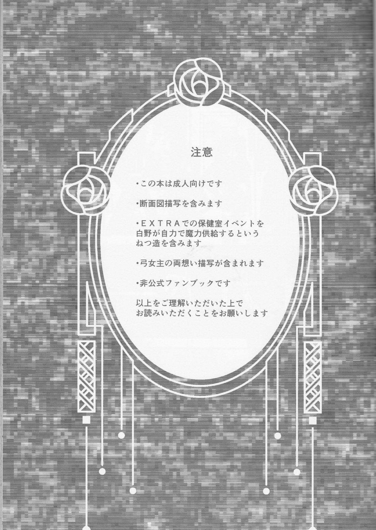 Hokenshitsu Eve Jiriki de Yarasete Kudasai Onegaishimasu 3