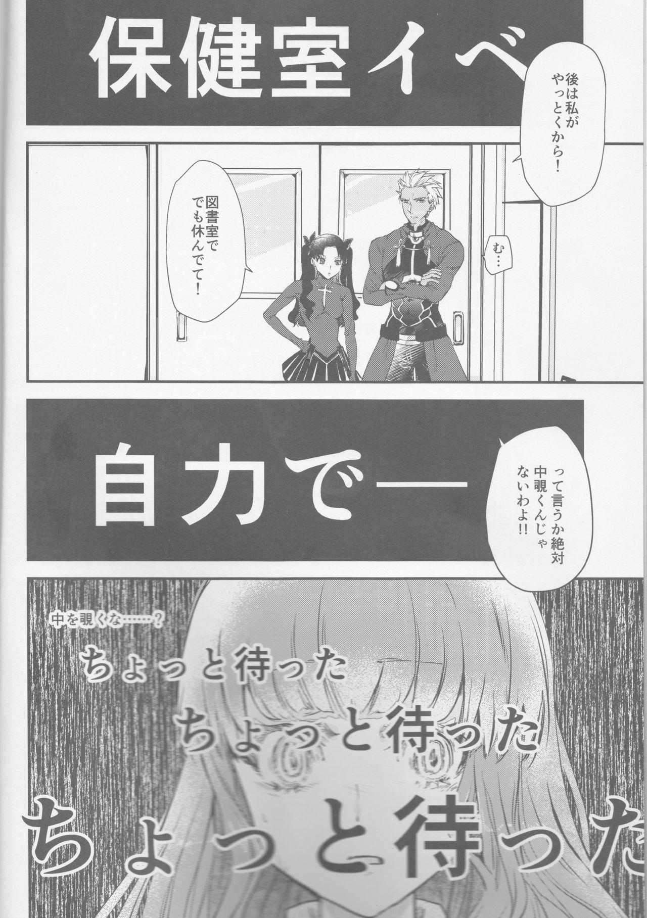 Hokenshitsu Eve Jiriki de Yarasete Kudasai Onegaishimasu 4