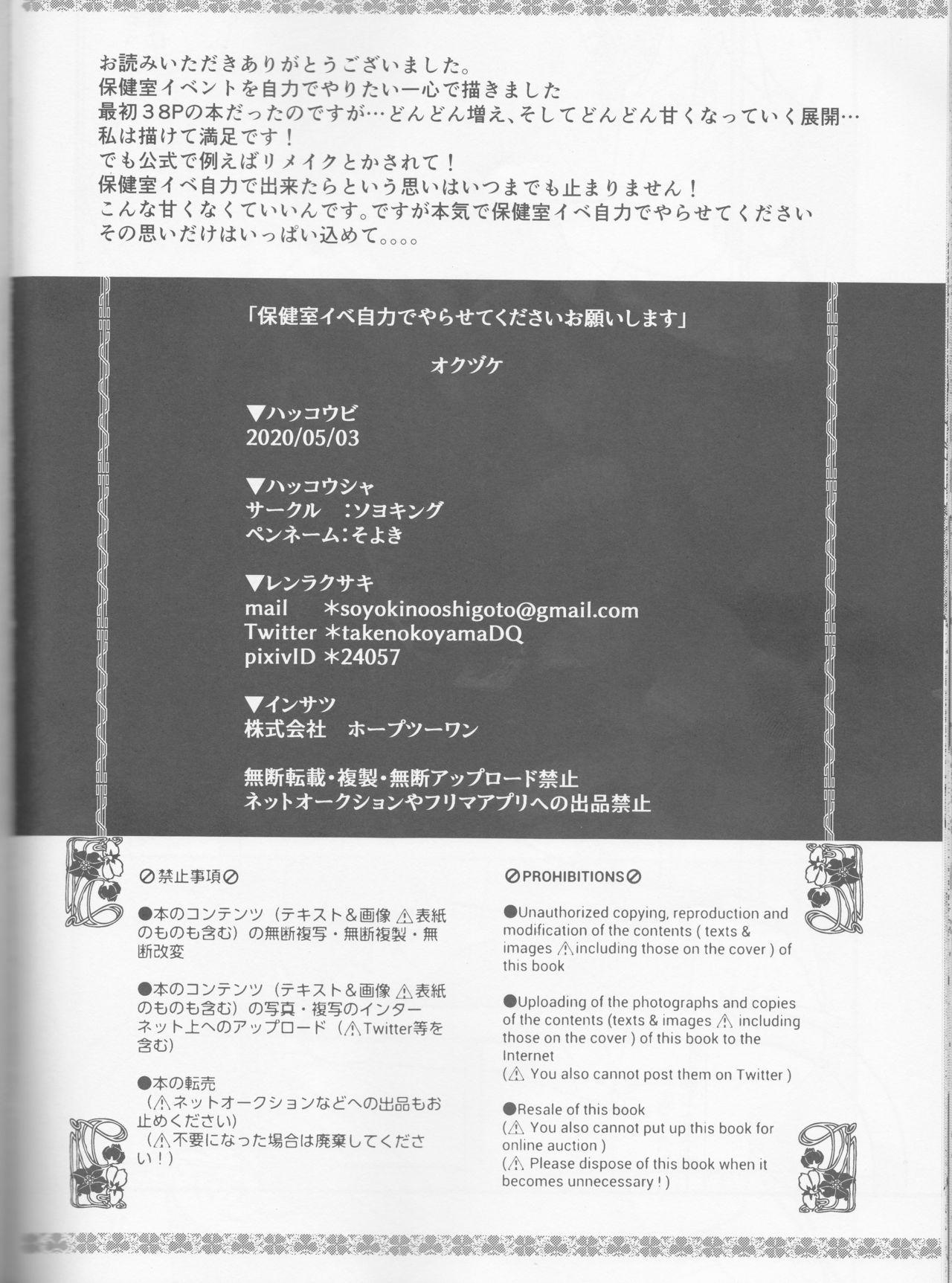 Hokenshitsu Eve Jiriki de Yarasete Kudasai Onegaishimasu 50