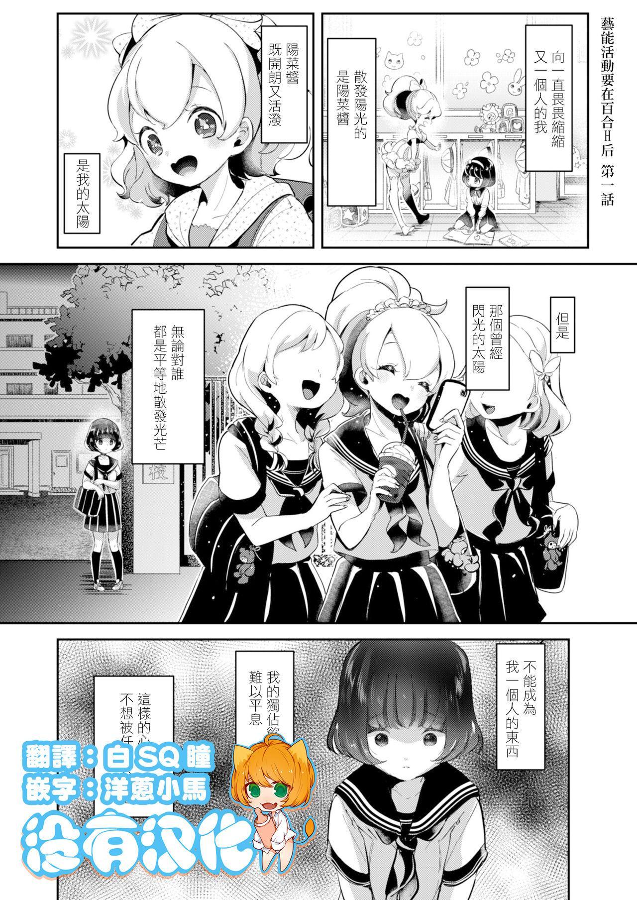 [Cyori Mokki] Geinou  Katsudou wa Yuri Ecchi no atode ch.1-3 丨藝能活動要在百合H後 第1-2話  [Chinese] [沒有漢化] [Digital] 0