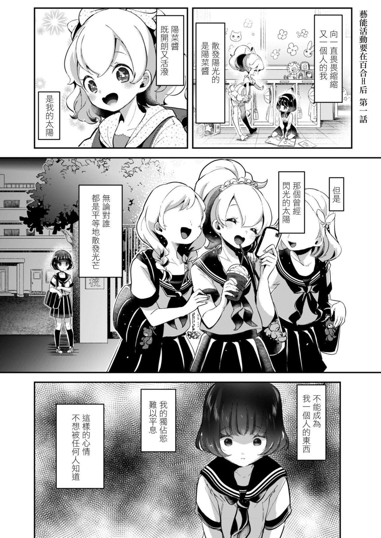 [Cyori Mokki] Geinou  Katsudou wa Yuri Ecchi no atode ch.1-3 丨藝能活動要在百合H後 第1-2話  [Chinese] [沒有漢化] [Digital] 1
