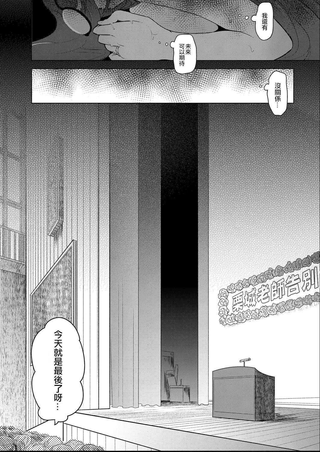 [Cyori Mokki] Geinou  Katsudou wa Yuri Ecchi no atode ch.1-3 丨藝能活動要在百合H後 第1-2話  [Chinese] [沒有漢化] [Digital] 35