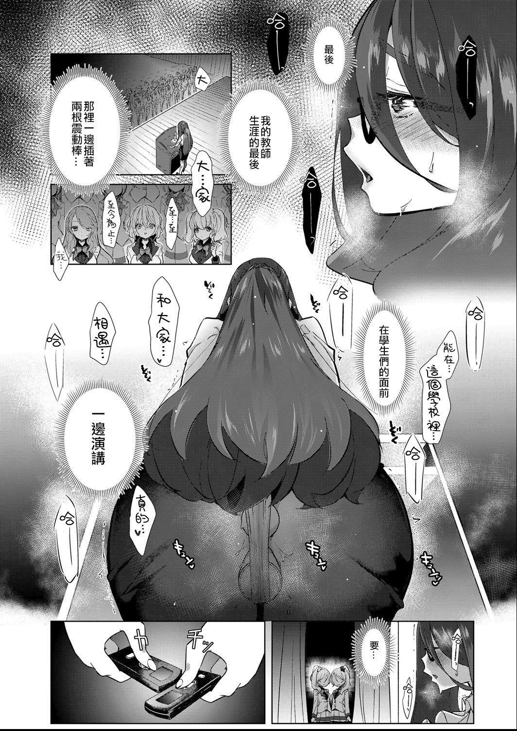 [Cyori Mokki] Geinou  Katsudou wa Yuri Ecchi no atode ch.1-3 丨藝能活動要在百合H後 第1-2話  [Chinese] [沒有漢化] [Digital] 37