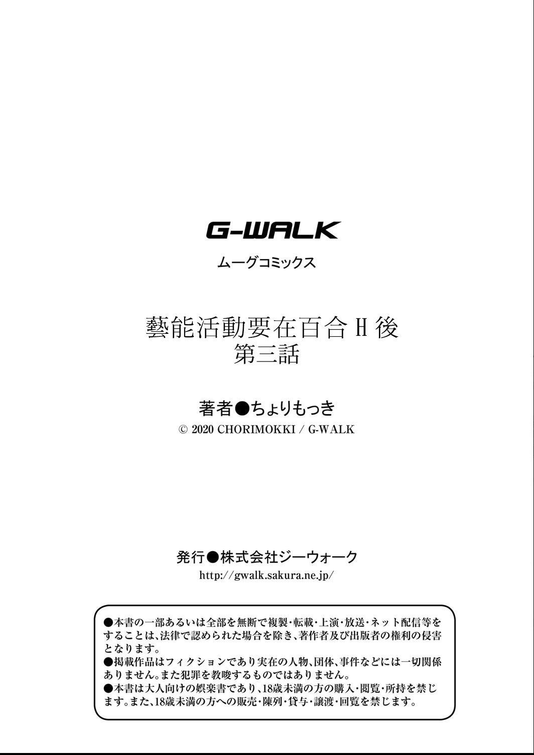 [Cyori Mokki] Geinou  Katsudou wa Yuri Ecchi no atode ch.1-3 丨藝能活動要在百合H後 第1-2話  [Chinese] [沒有漢化] [Digital] 76