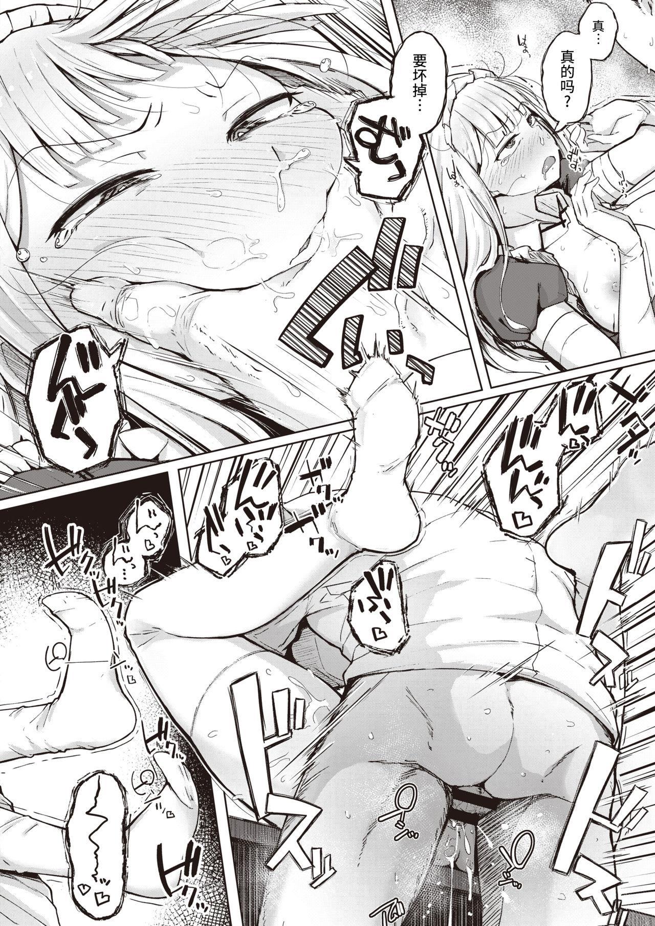 Tsukumogami - The more useful the more Ecchi!!! 19
