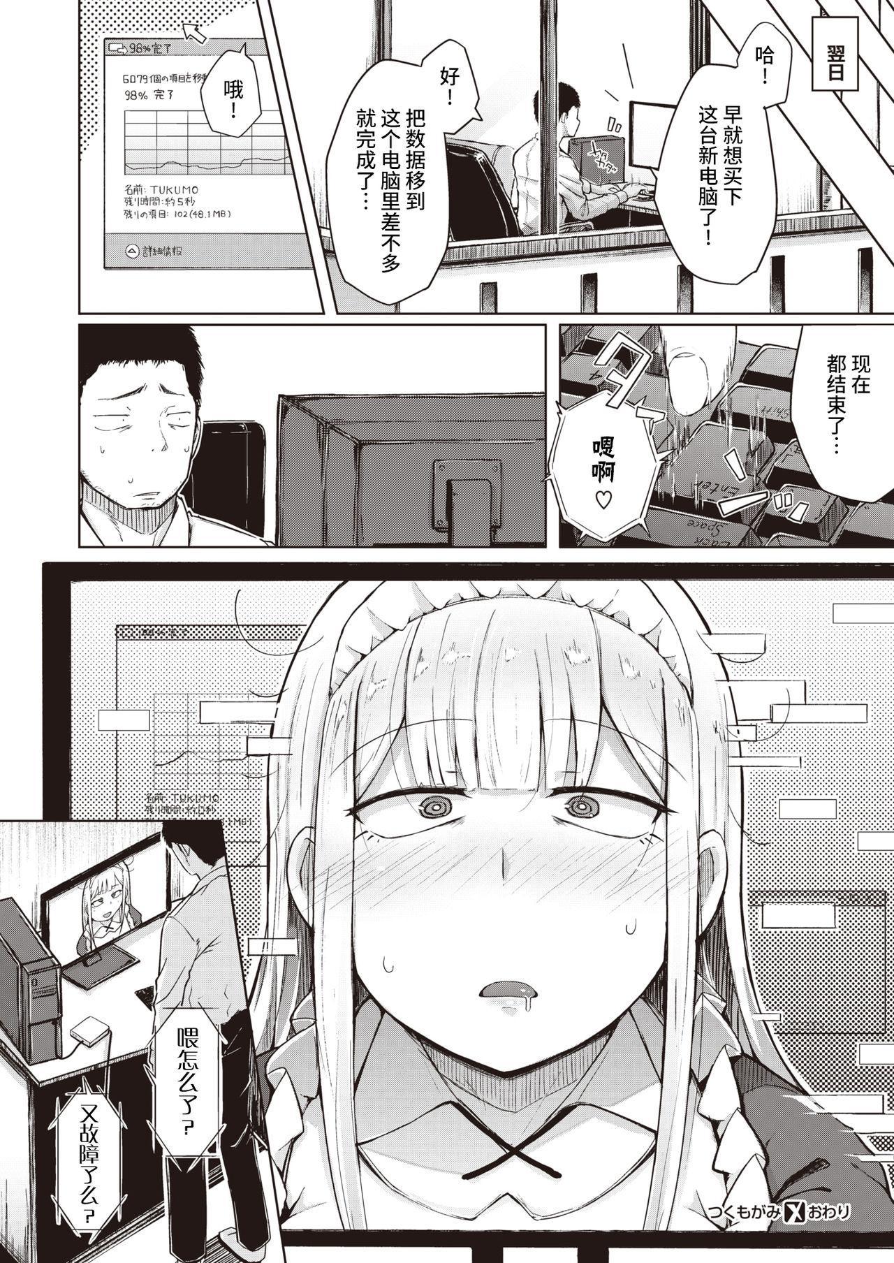 Tsukumogami - The more useful the more Ecchi!!! 23