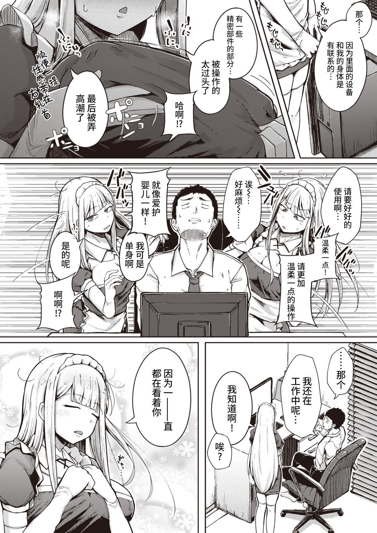 Tsukumogami - The more useful the more Ecchi!!! 3