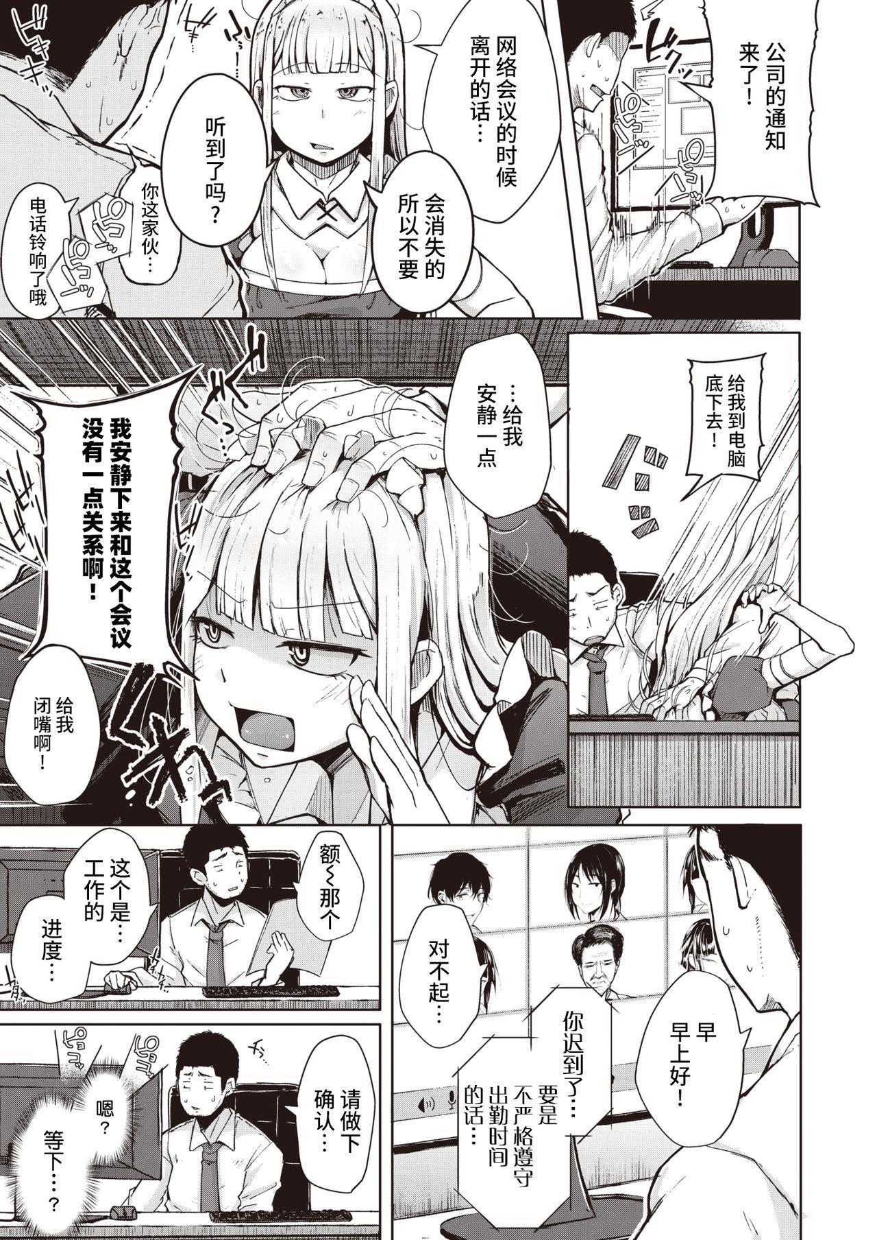 Tsukumogami - The more useful the more Ecchi!!! 6
