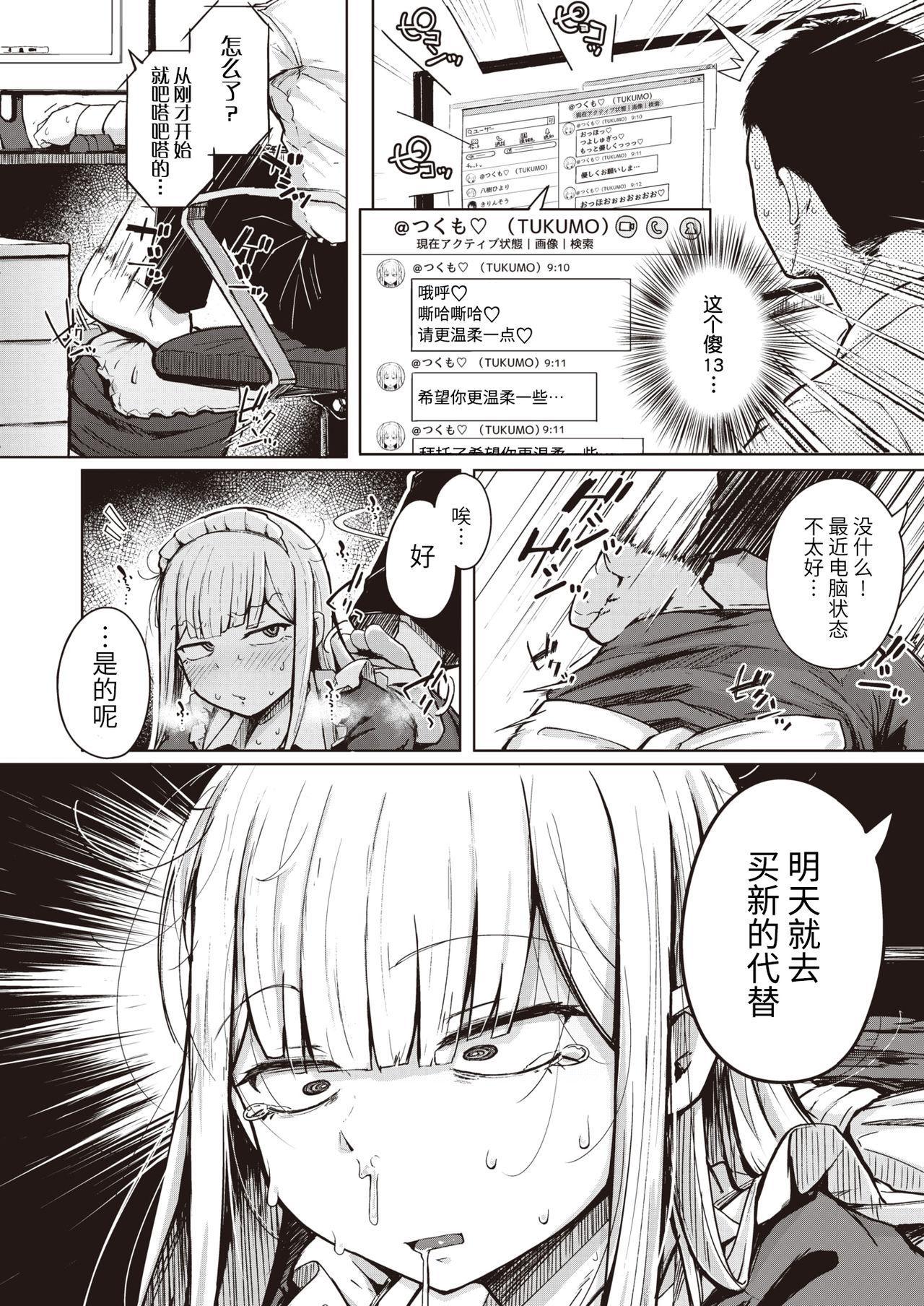 Tsukumogami - The more useful the more Ecchi!!! 7