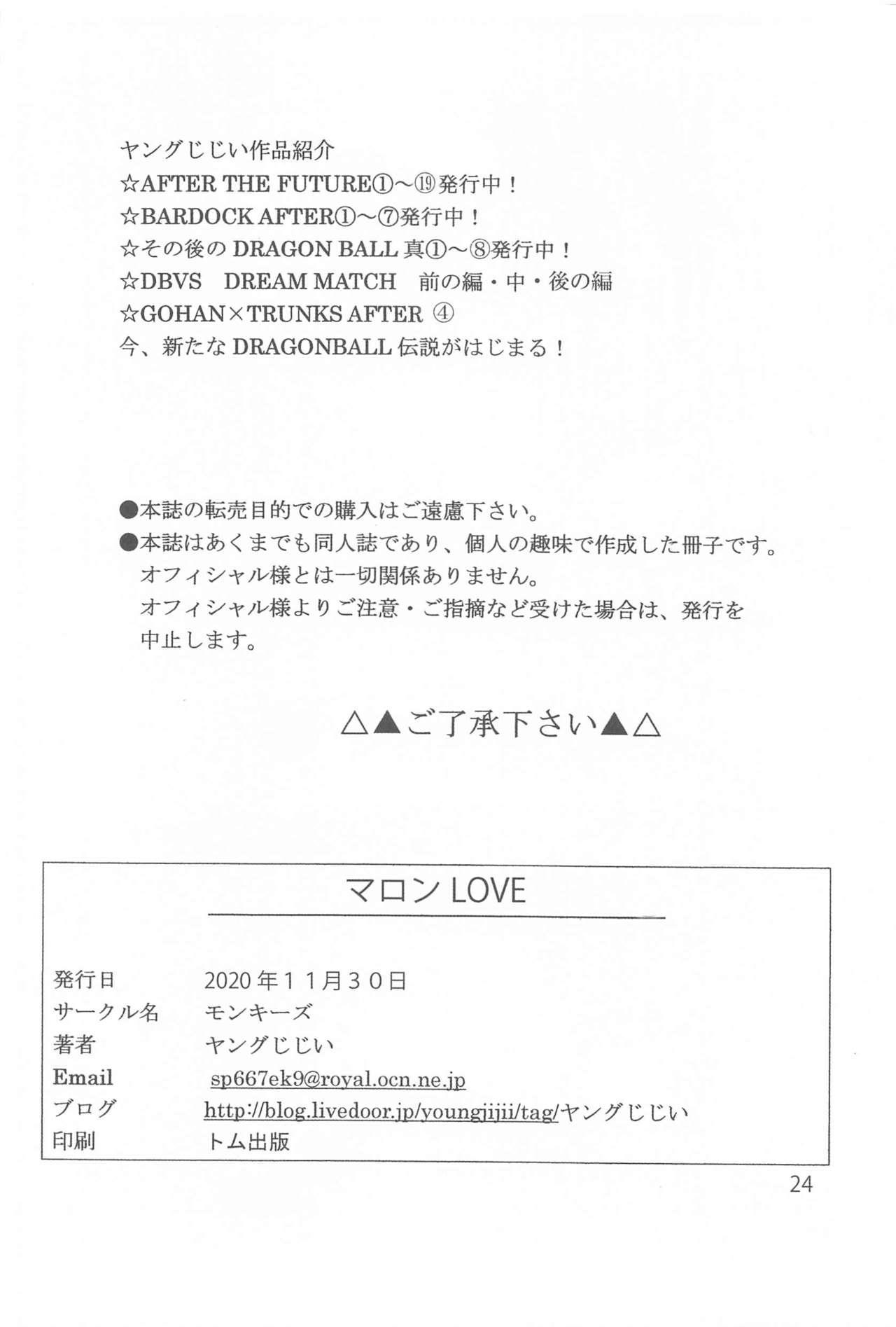 Maron LOVE 24