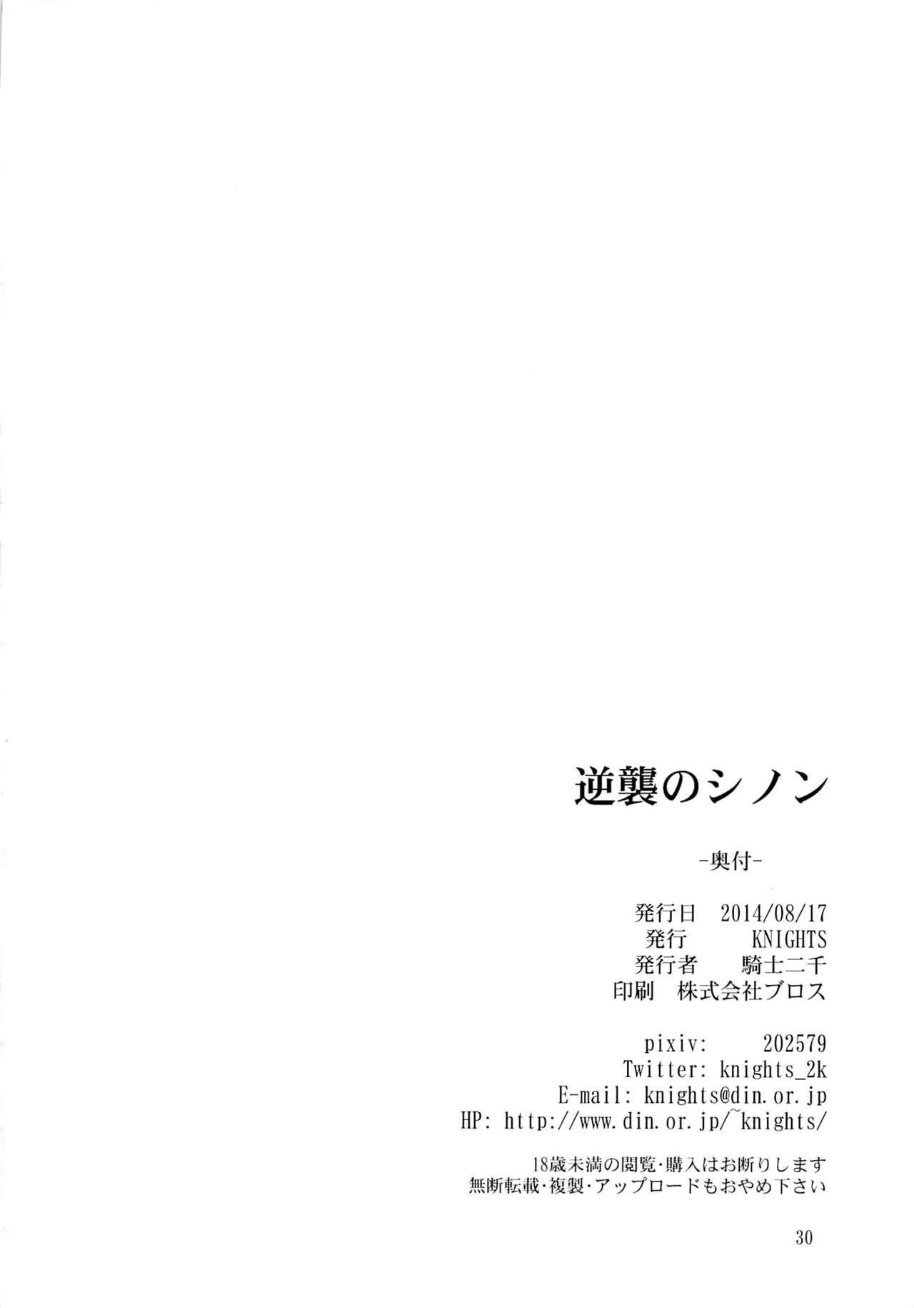 Gyakushuu no Shinon | Sinon on the counterattack 22