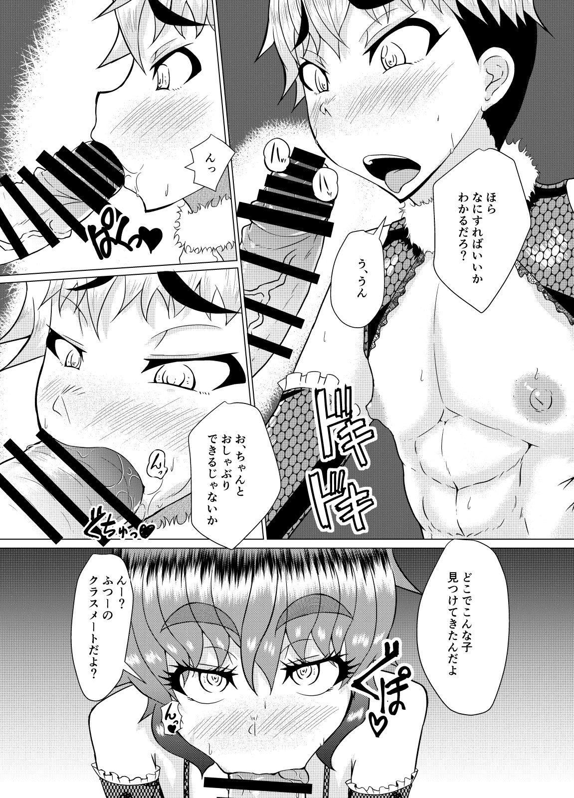 Mesu ni Naru Houhou 13