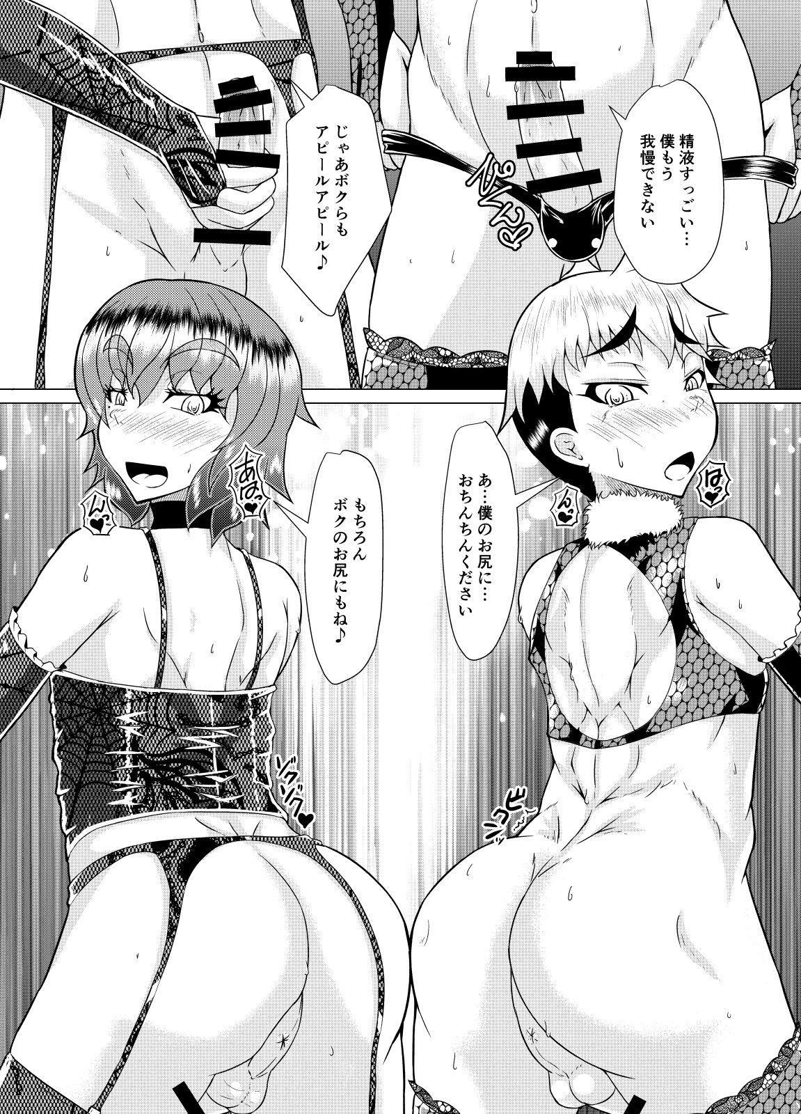 Mesu ni Naru Houhou 16