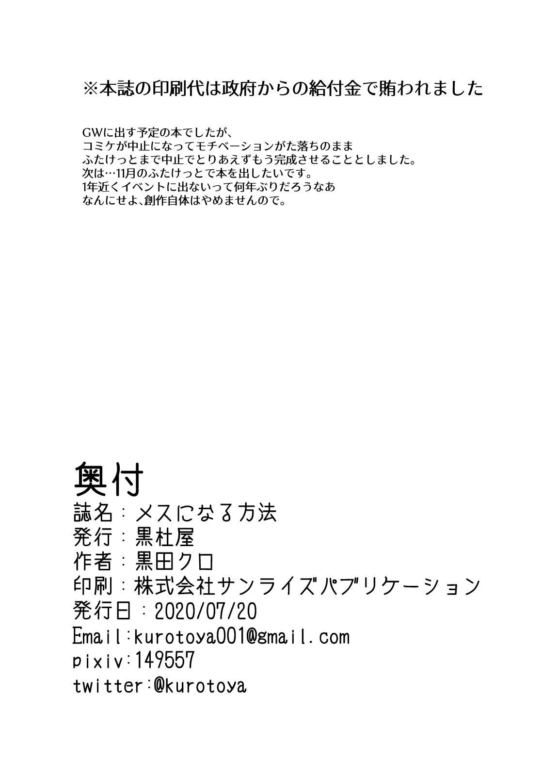 Mesu ni Naru Houhou 24
