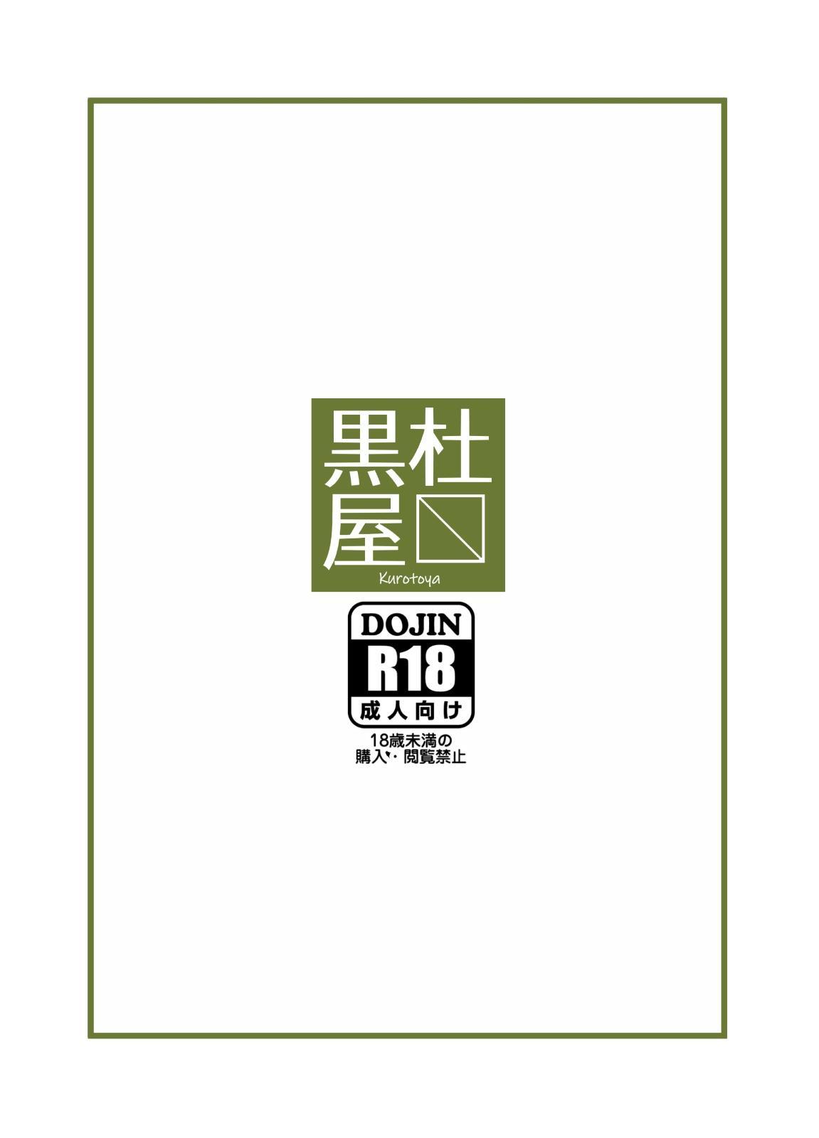 Mesu ni Naru Houhou 25