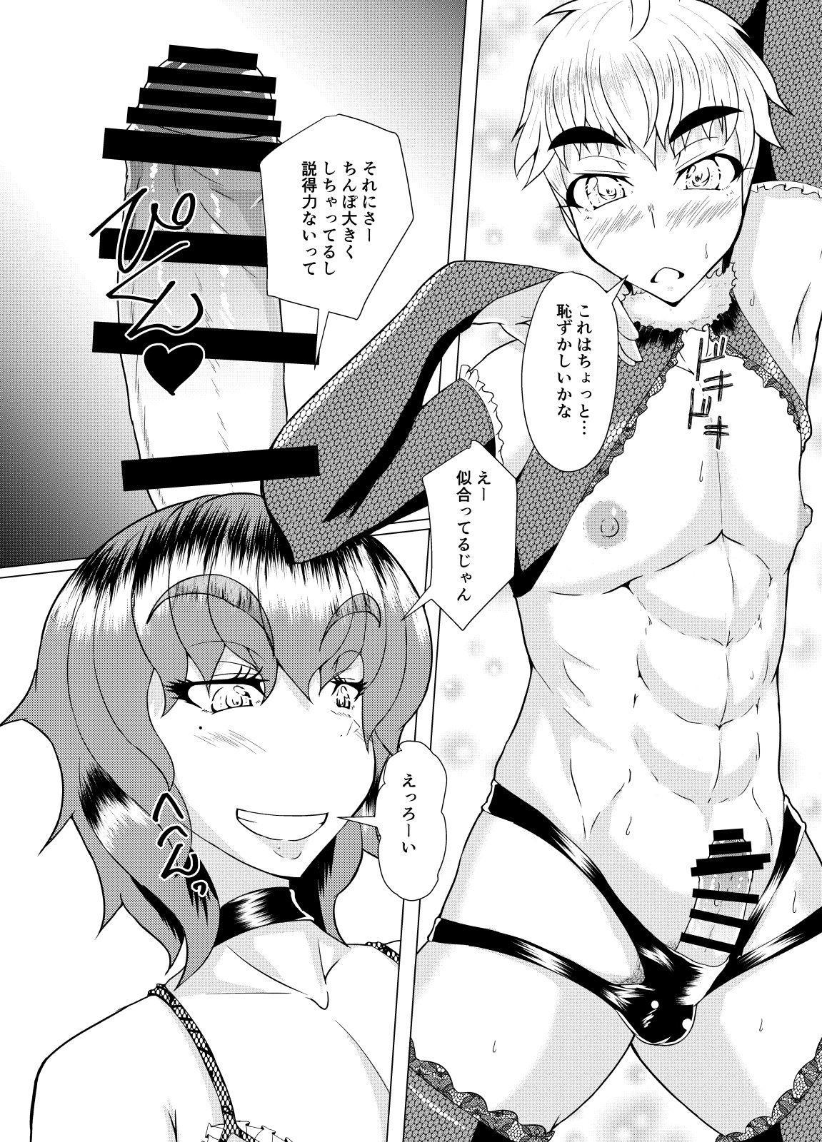 Mesu ni Naru Houhou 4