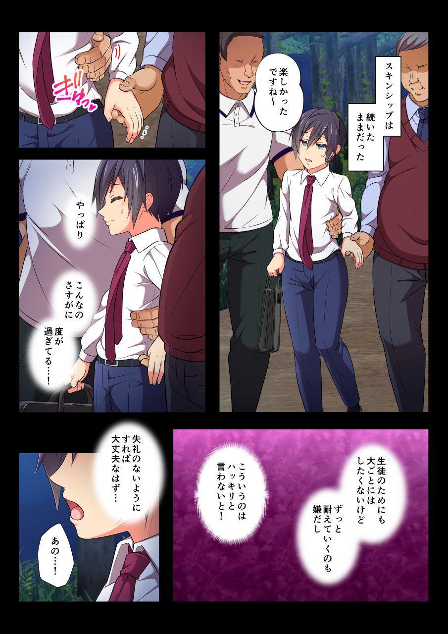 [Chiharu] Mob Rape BL ~Teikou dekinai Joukyou de Ika Saretsuzukeru Danshi-tachi~ Ryousuke-hen zenpen [Digital] 14