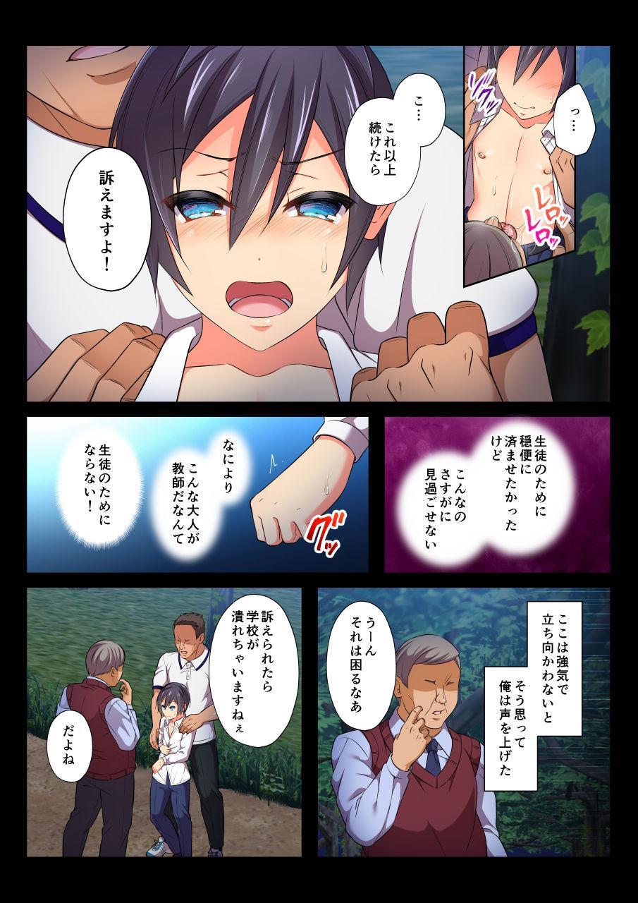 [Chiharu] Mob Rape BL ~Teikou dekinai Joukyou de Ika Saretsuzukeru Danshi-tachi~ Ryousuke-hen zenpen [Digital] 18