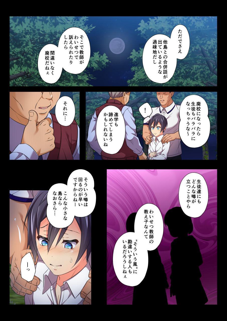 [Chiharu] Mob Rape BL ~Teikou dekinai Joukyou de Ika Saretsuzukeru Danshi-tachi~ Ryousuke-hen zenpen [Digital] 19