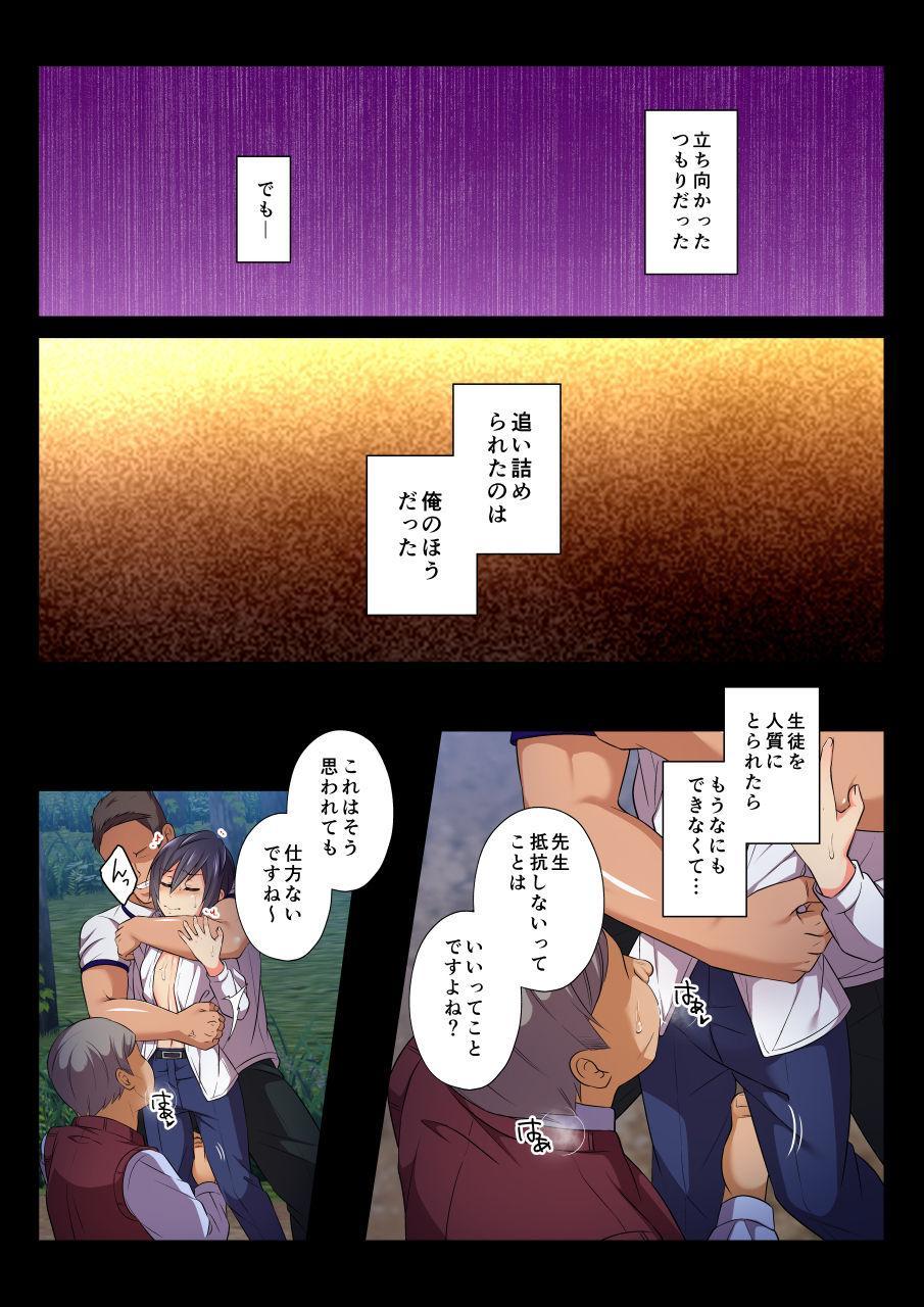 [Chiharu] Mob Rape BL ~Teikou dekinai Joukyou de Ika Saretsuzukeru Danshi-tachi~ Ryousuke-hen zenpen [Digital] 21