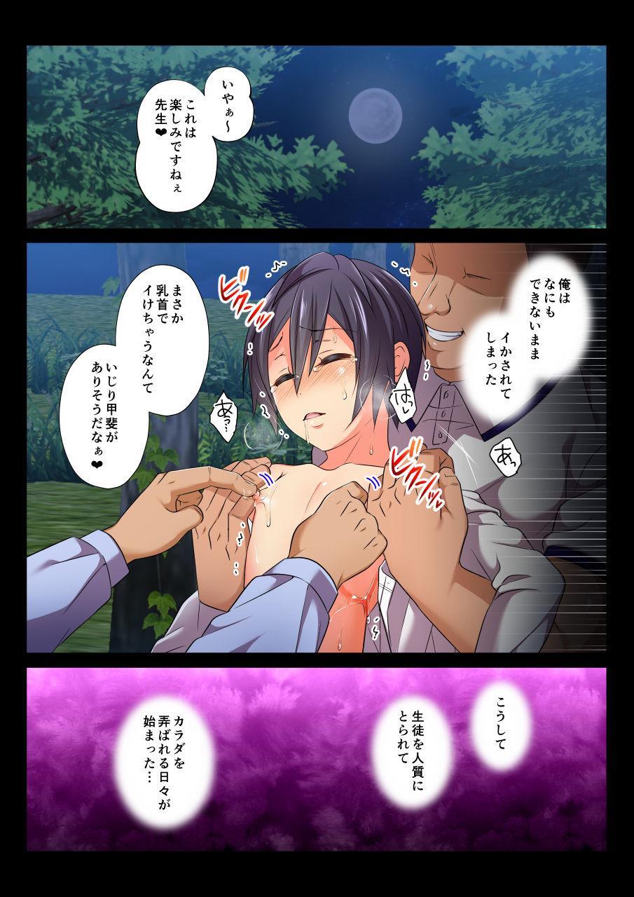 [Chiharu] Mob Rape BL ~Teikou dekinai Joukyou de Ika Saretsuzukeru Danshi-tachi~ Ryousuke-hen zenpen [Digital] 25