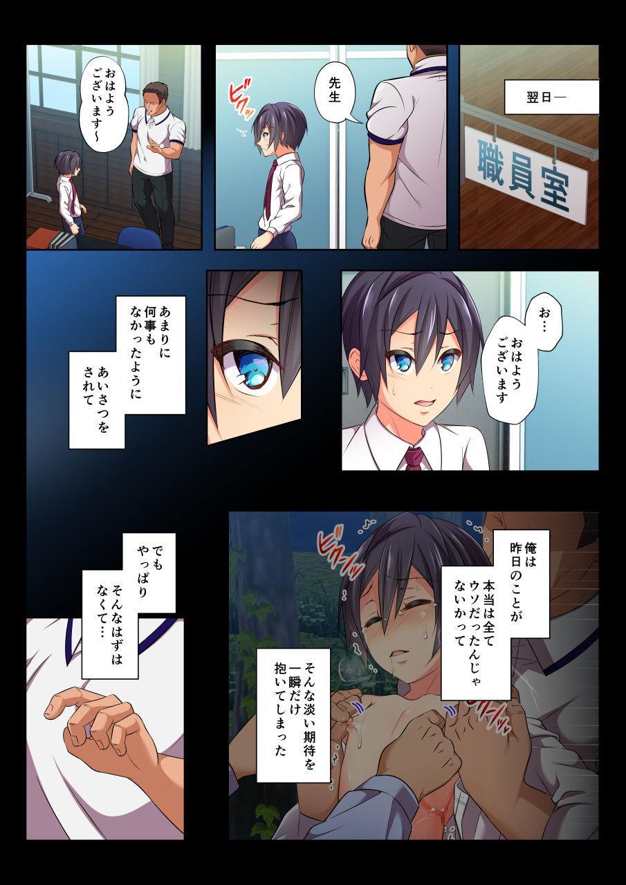 [Chiharu] Mob Rape BL ~Teikou dekinai Joukyou de Ika Saretsuzukeru Danshi-tachi~ Ryousuke-hen zenpen [Digital] 26
