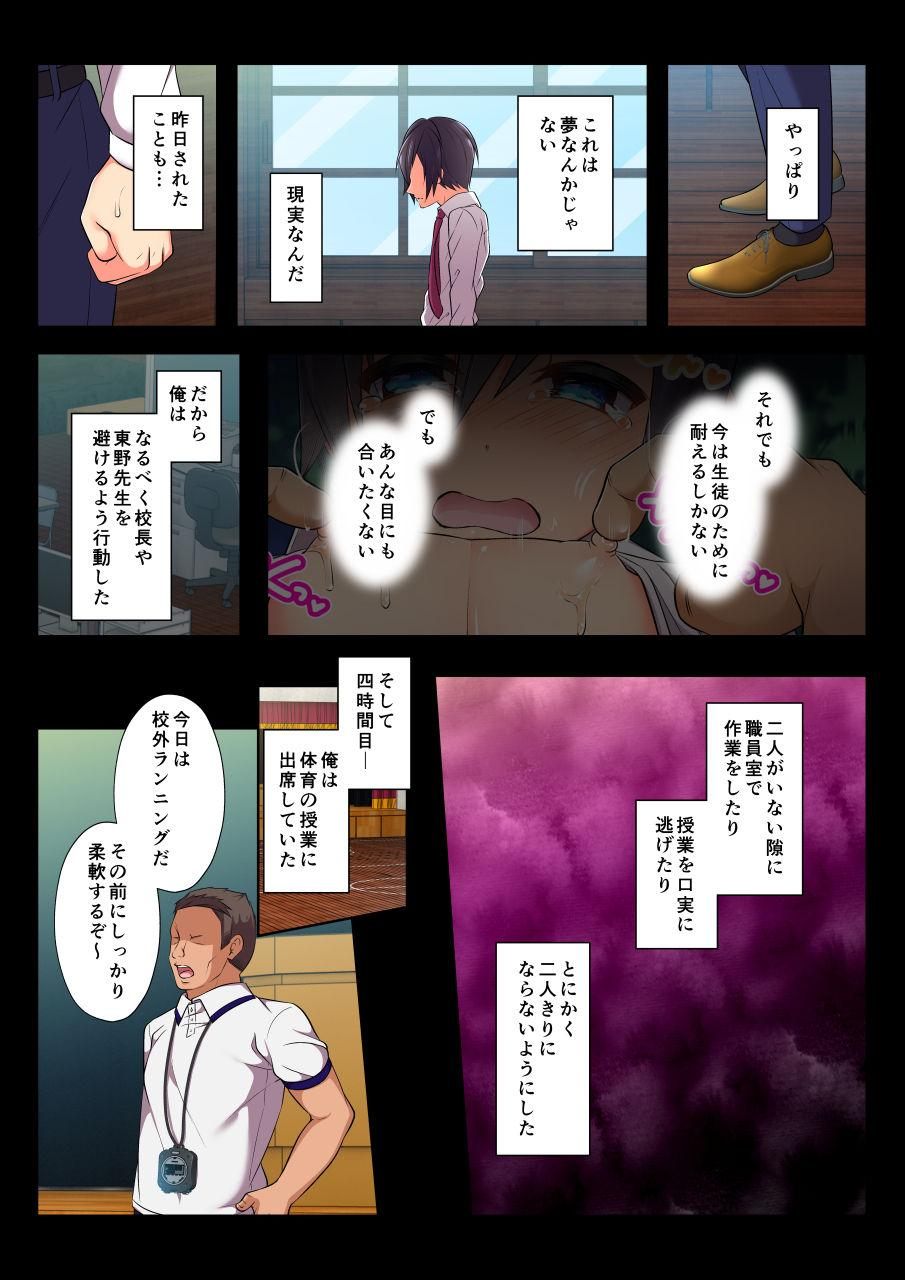 [Chiharu] Mob Rape BL ~Teikou dekinai Joukyou de Ika Saretsuzukeru Danshi-tachi~ Ryousuke-hen zenpen [Digital] 28