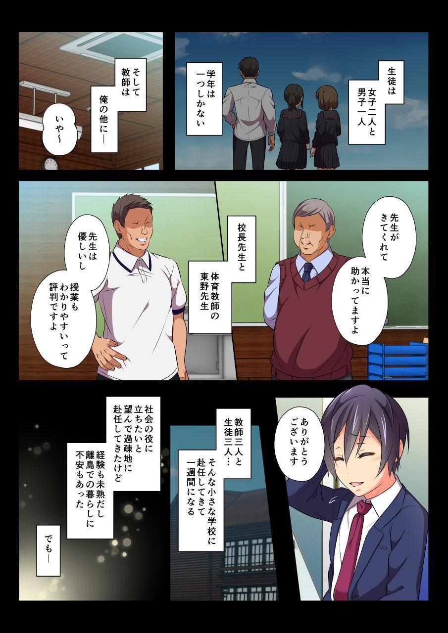 [Chiharu] Mob Rape BL ~Teikou dekinai Joukyou de Ika Saretsuzukeru Danshi-tachi~ Ryousuke-hen zenpen [Digital] 2