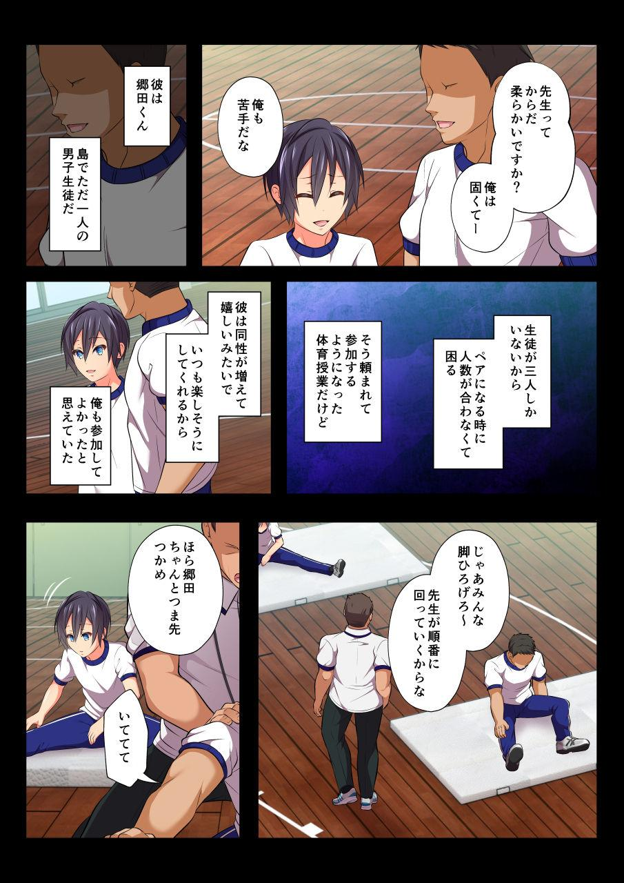 [Chiharu] Mob Rape BL ~Teikou dekinai Joukyou de Ika Saretsuzukeru Danshi-tachi~ Ryousuke-hen zenpen [Digital] 29