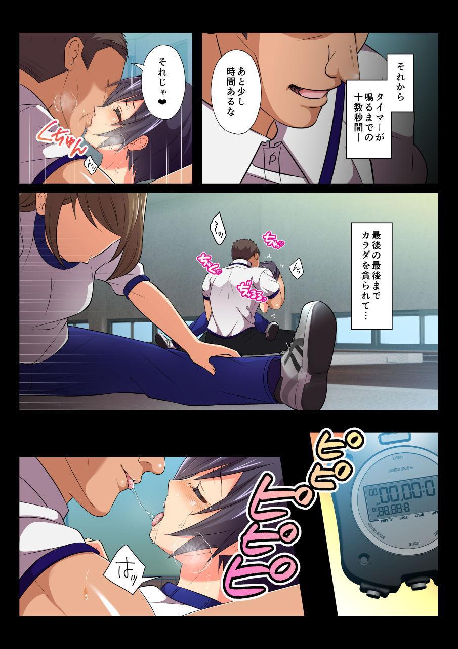 [Chiharu] Mob Rape BL ~Teikou dekinai Joukyou de Ika Saretsuzukeru Danshi-tachi~ Ryousuke-hen zenpen [Digital] 38