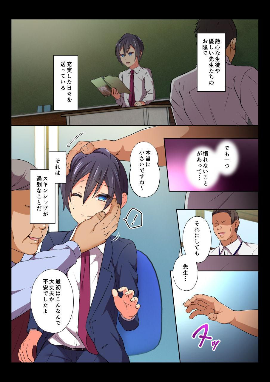 [Chiharu] Mob Rape BL ~Teikou dekinai Joukyou de Ika Saretsuzukeru Danshi-tachi~ Ryousuke-hen zenpen [Digital] 3