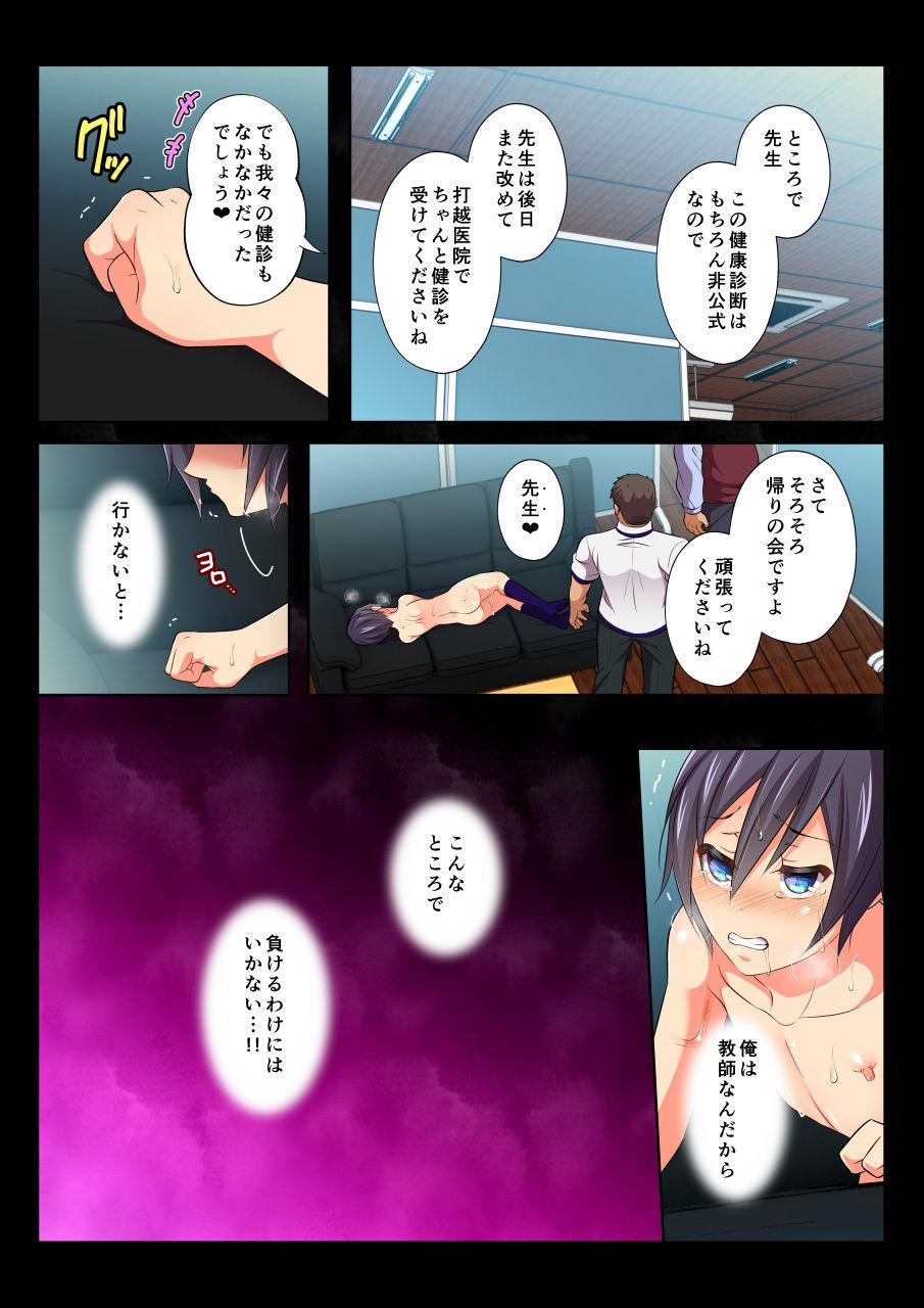 [Chiharu] Mob Rape BL ~Teikou dekinai Joukyou de Ika Saretsuzukeru Danshi-tachi~ Ryousuke-hen zenpen [Digital] 49
