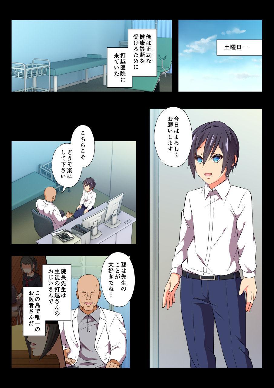 [Chiharu] Mob Rape BL ~Teikou dekinai Joukyou de Ika Saretsuzukeru Danshi-tachi~ Ryousuke-hen zenpen [Digital] 50